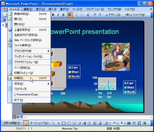 powerpointプレゼンテーションからjpegへの変換手順 universal